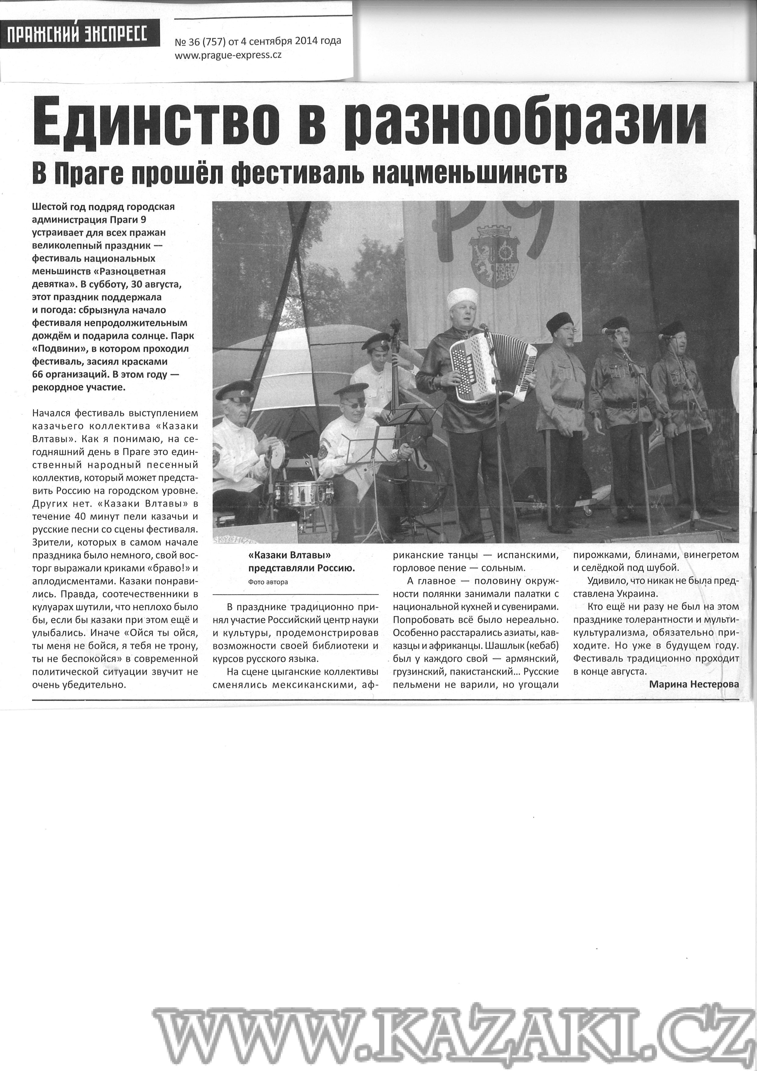 20140904_Prazsky-express-c36_Jedinstvo-v-raznoobrazii_001