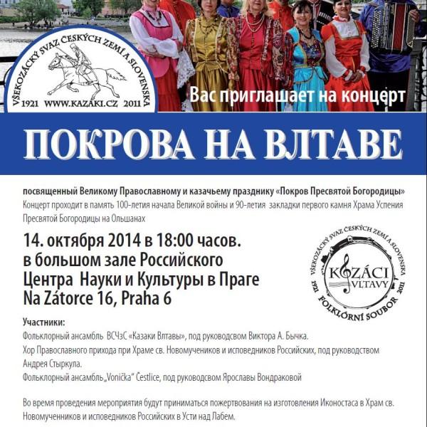 Pokrova-2014_-plakat-maly-RU
