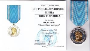 20170611 Медаль Ингриш 1