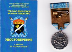 20170611 Медаль Ингриш 2