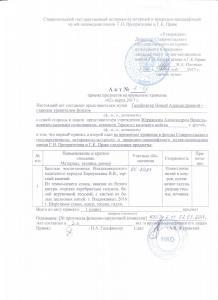 2017-06-11 Panichyda Viktor Karpuschkin_Kurim