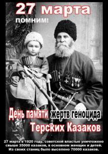 2017 03 27 Плакат 27 марта Геноцид ТК