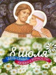 a sv Petr a Fevroni