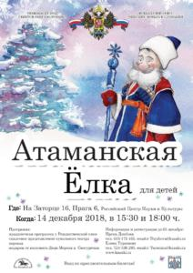 2018 12 14 Atamanska jolka ru