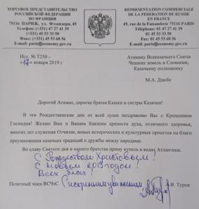 2019-01-17 od A.V.Turova