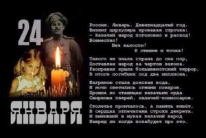01-24 genocida kozactva 3