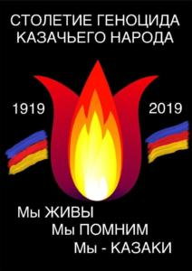 01-24 genocida kozactva 8