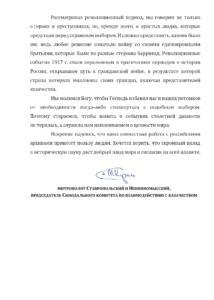 z 2019-08-18 uvitaci dopis SK RPC MP 2str