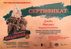 Z Certifikat konference Pamet vitezu Belehrad Dzyuba