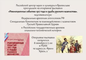 2019-10-08 pozvanka na otevreni vystavy Bratislava nova
