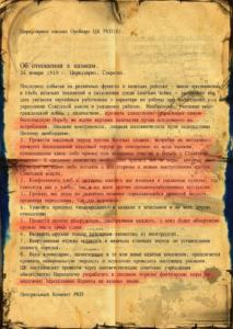 prikaz o chovani ke kozakum 24 01 1919