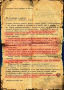 1919-01-24 pokyn vztah ke kozakum
