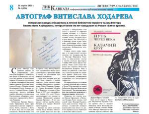 Pjatigorskaja gazeta avtograf Chodareva