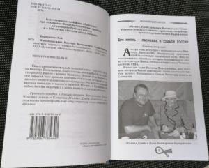 kniha Karpuskin 1a