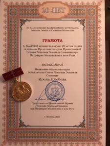 z 2021-05-22 gramota a medaile Dzjubova