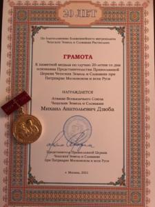 z 2021-05-22 gramota a medaile Dzyuba